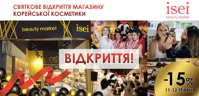 93cb0983141bec львівянок та гостей міста на відкриття магазину нового формату Beauty  Market Isei у Спортивно-торгово-розважальному центрі Spartak (вул.