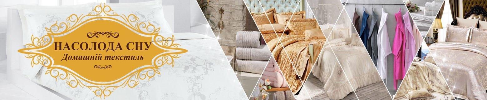 Магазин домашнього текстилю