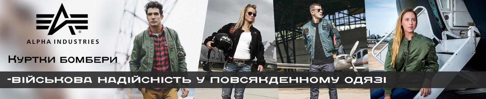 Шкіряні куртки Alpha Industries - Товары и услуги - Alpha Industries ... 5fe80461aa653