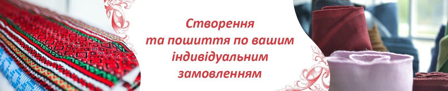 Дизайн - Ательє Олени Гусєвої на 032.ua 6f1e280d52780