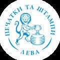 Печатки та штампи міста Лева