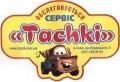Автосервіс Тачки (Tachki) - комп'ютерна діагностика авто