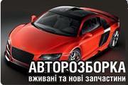 Логотип - Авторозборка, нові та вживані автозапчастини