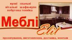 Логотип - Меблі Еліт, виготовлення меблів