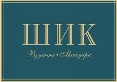 Логотип - Магазин італійського взуття Шик