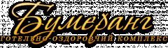 Логотип - Готельно - оздоровчий комплекс Бумеранг
