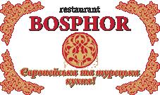 Логотип - Ресторан «Босфор»