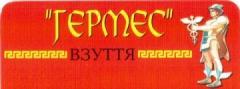 Логотип - Магазини польського взуття «Гермес»