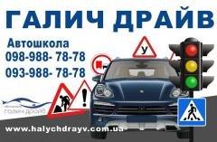 Логотип - Автошкола ГАЛИЧ ДРАЙВ - курси водіїв у Львові