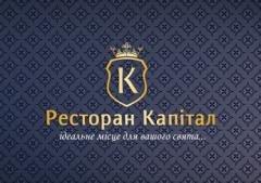 Логотип - Капітал, ресторан у Львові