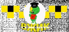 Логотип - Таксі Вжик у Львові