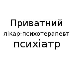 Логотип - Приватний лікар-психотерапевт, психіатр