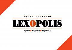 Логотип - Група компаній LEXOPOLIS (Лексополіс)