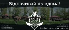Dacha Resort - відпочинковий комплекс