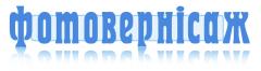 Логотип - Студія Фотовернісаж, фотопослуги у Львові