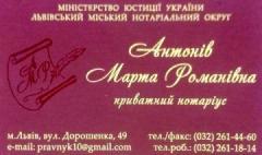 Логотип - Антонів Марта Романівна, приватний нотаріус львівського міського нотарільного округу