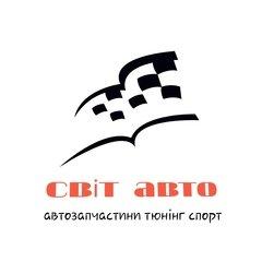 Логотип - Світ Авто - автозапчастини, тюнінг, автосервіс