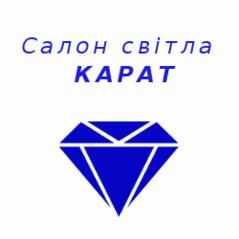 Салон cвітла  КАРАТ