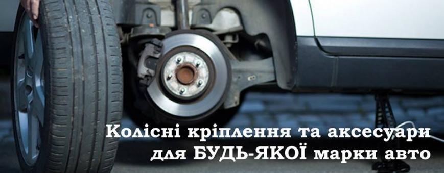 Колісні кріплення та аксесуари для будь-якої марки авто, фото-1