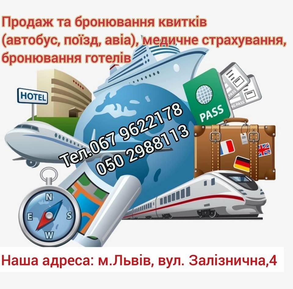 Продаж та бронювання квитків - Avto-bus-tour, фото-1