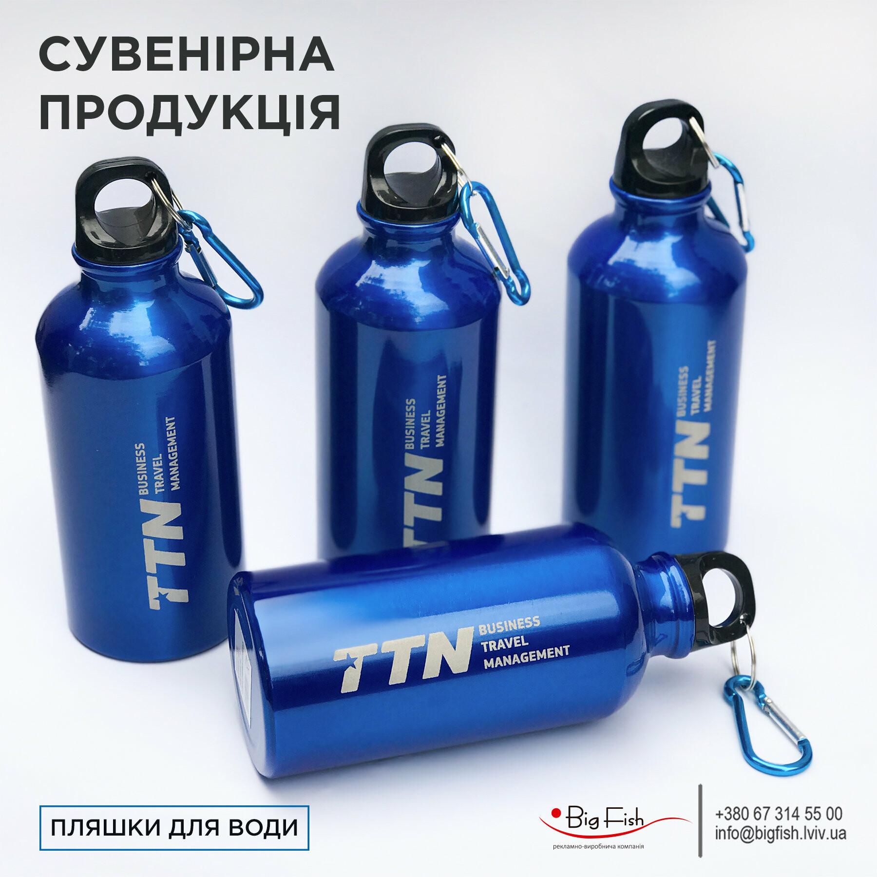 брендовані металеві бутилки для води