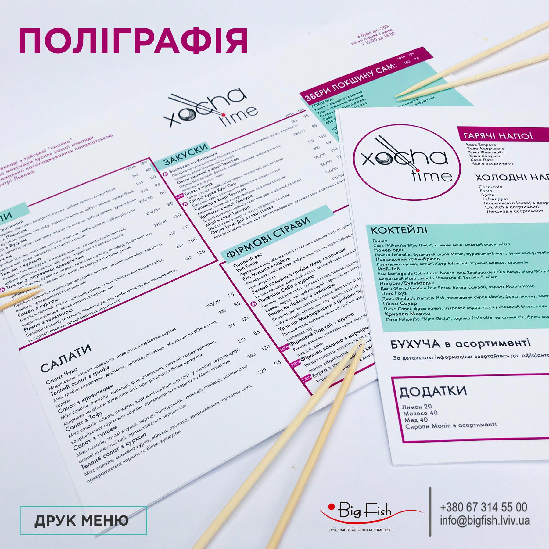 друк меню, листівок
