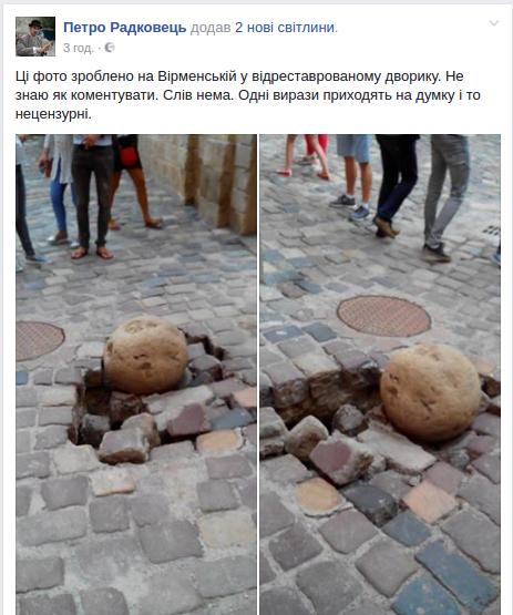 У Вірменському дворику провалилась кам'яна куля. Фото, фото-1
