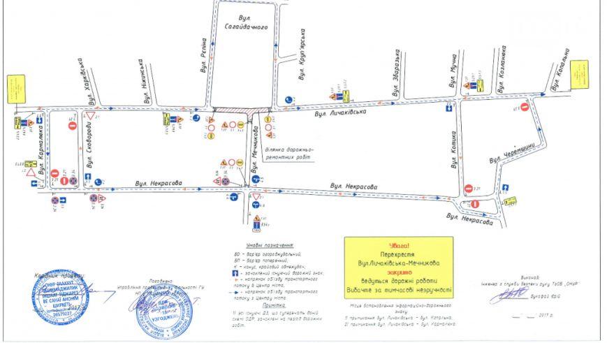 Чому перехрестя Личаківська- Мечникова досі не відкрили для руху транспорту: коротко про головне, фото-1