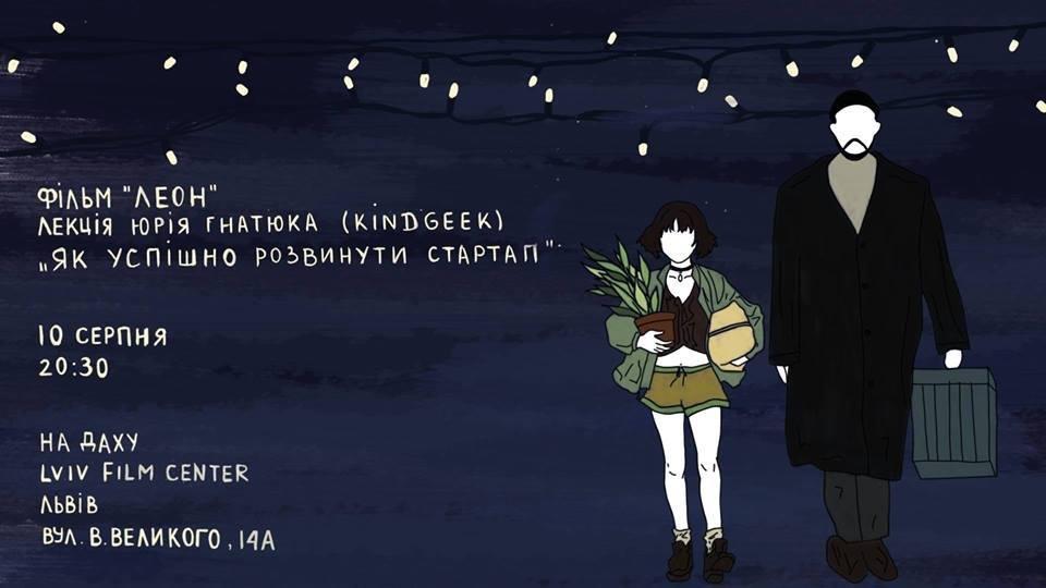 ТОП-5 ідей, куди піти у Львові цього тижня, фото-1