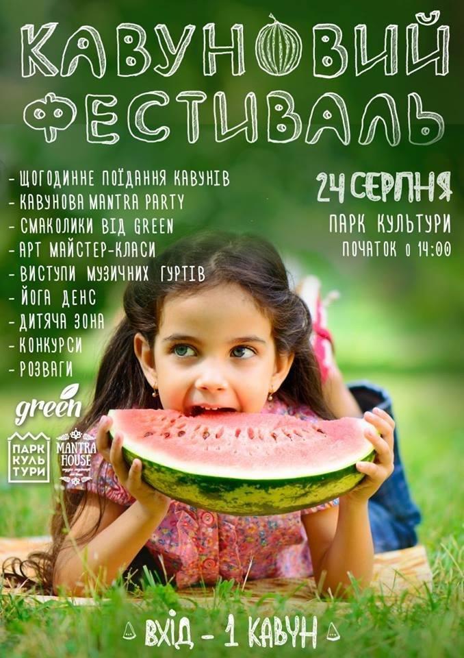 ТОП-5 подій у Львові, куди варто піти з дітьми до кінця літа, фото-1