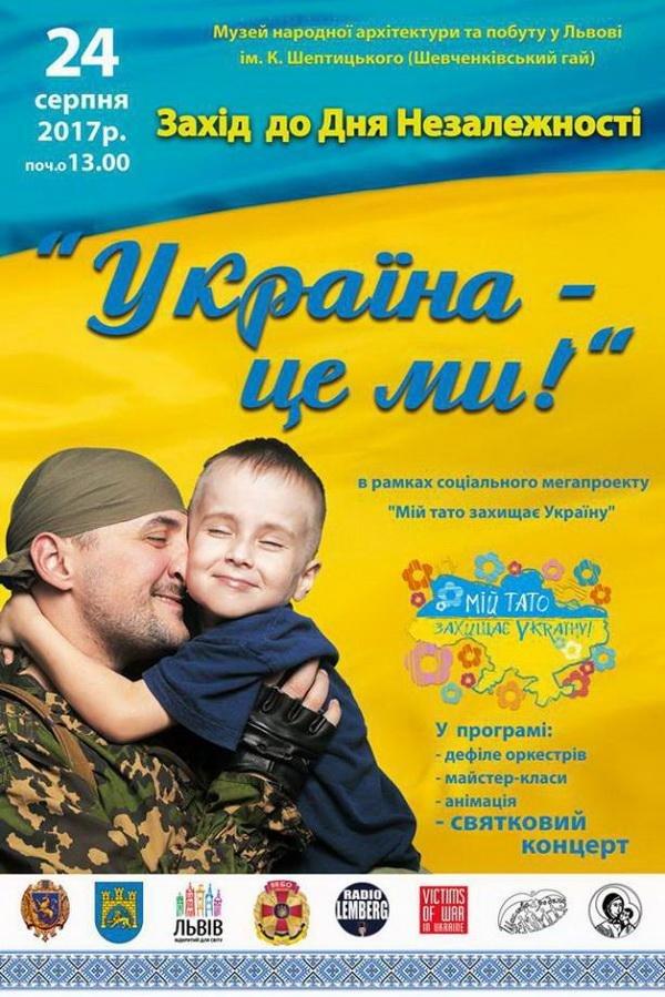 ТОП-5 подій у Львові, куди варто піти з дітьми до кінця літа, фото-3
