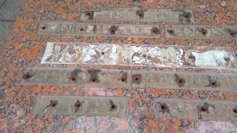 З надгробної плити на Пагорбі Слави вандали викрали металевий напис, фото-2