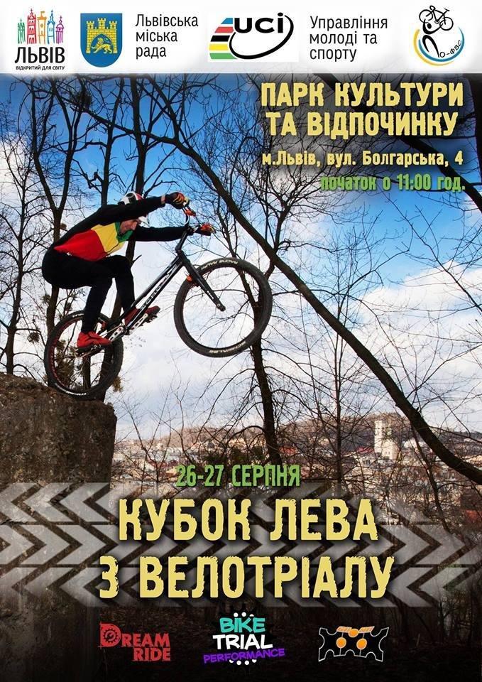 ТОП-5 спортивних подій у Львові, які варто відвідати до кінця серпня, фото-2