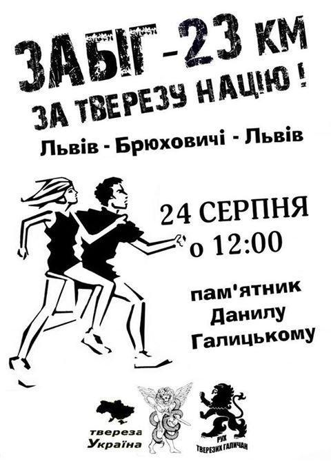 ТОП-5 спортивних подій у Львові, які варто відвідати до кінця серпня, фото-5