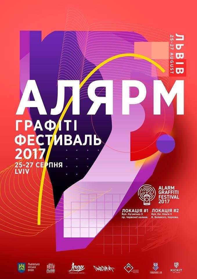 У Львові проведуть фестиваль вуличного мистецтва , фото-1