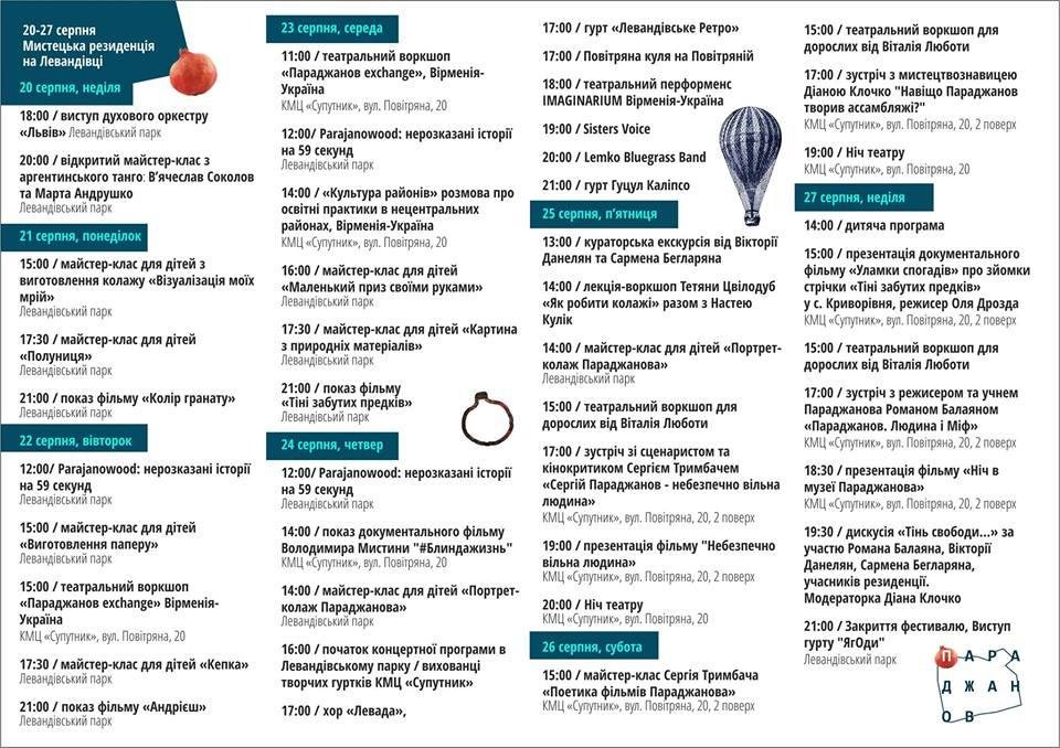 Сьогодні львів'яни зможуть безкоштовно покататись на повітряній кулі: дізнайся де і коли, фото-1