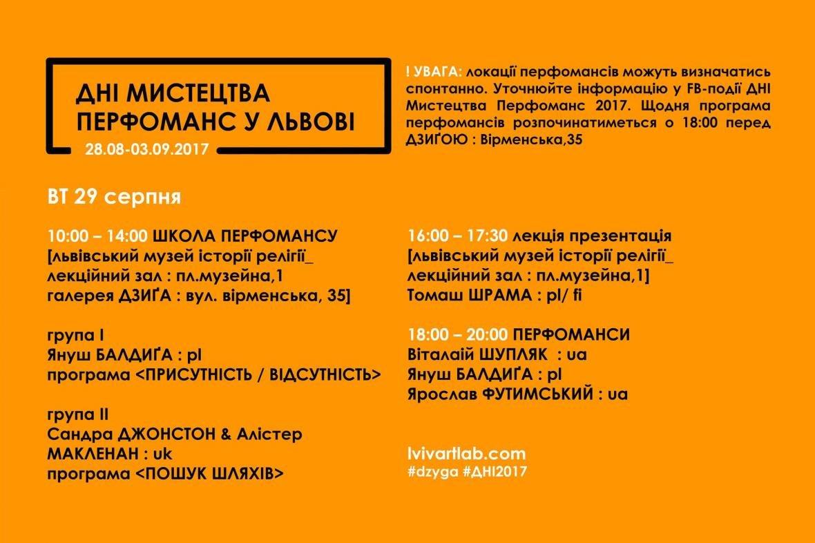 ТОП-5 ідей, як можна провести цей тиждень у Львові цікаво та весело, фото-1