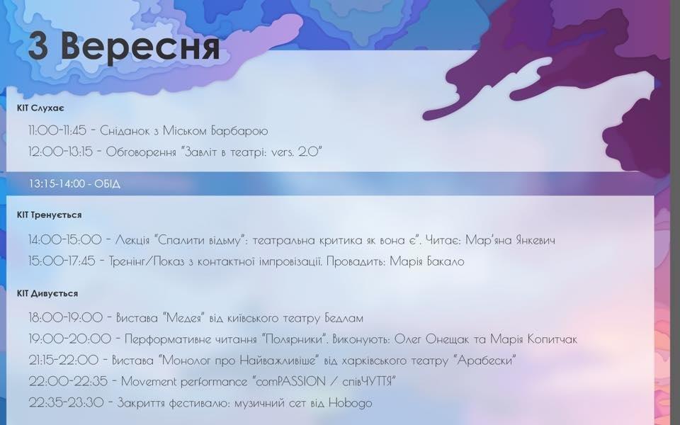 Львів'ян запрошують на найтеатральніший фестиваль «Кіт Ґаватовича». Програма, фото-2
