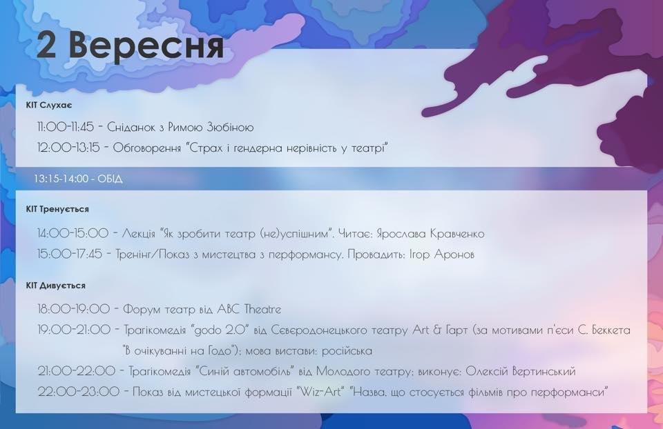 Львів'ян запрошують на найтеатральніший фестиваль «Кіт Ґаватовича». Програма, фото-1