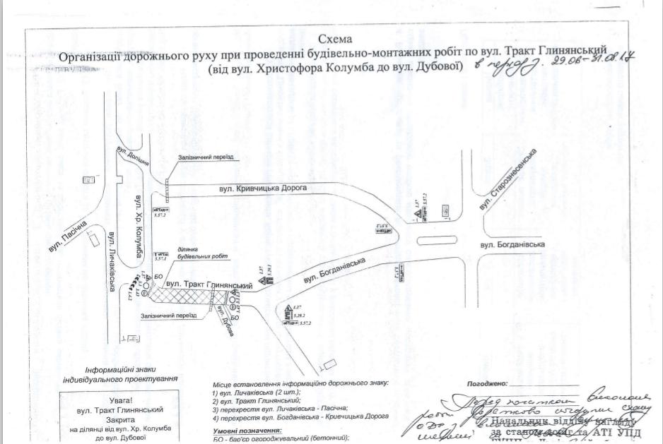 У Львові частина Тракту Глинянського ще місяць буде непроїзною. Схема, фото-1