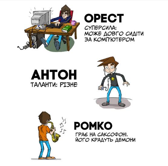 У Львові намалювали фентезі-комікс про Сихів та збирають кошти на його друк (ФОТО, ВІДЕО), фото-1