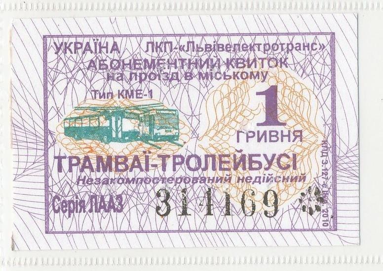 Як змінився вигляд проїзних квитків в електротранспорті Львова за останні 20 років. Фото, фото-3