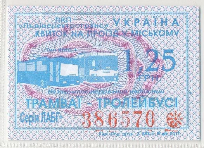 Як змінився вигляд проїзних квитків в електротранспорті Львова за останні 20 років. Фото, фото-10
