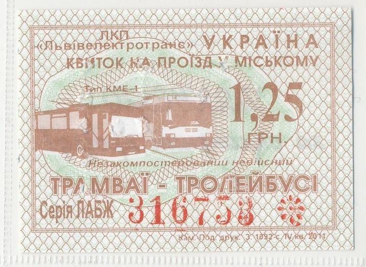 Як змінився вигляд проїзних квитків в електротранспорті Львова за останні 20 років. Фото, фото-9