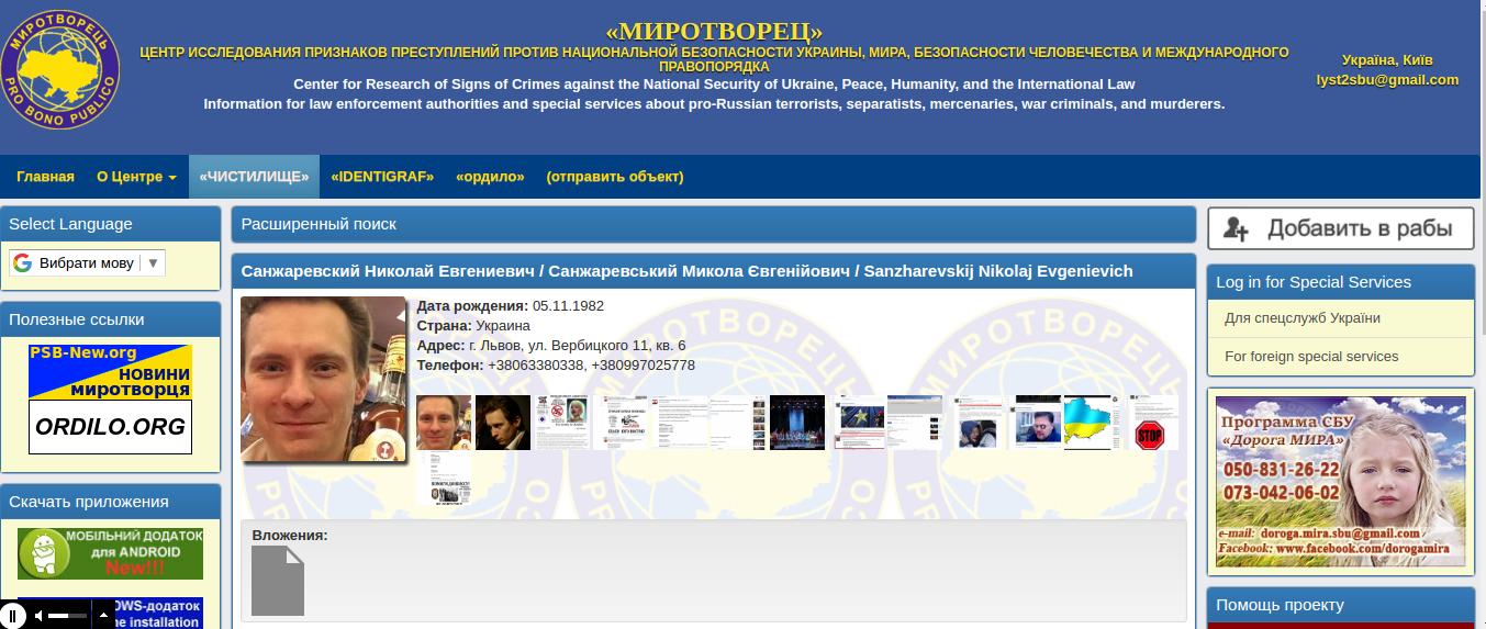 """Скрін-шот сайт """"Миротворець"""""""