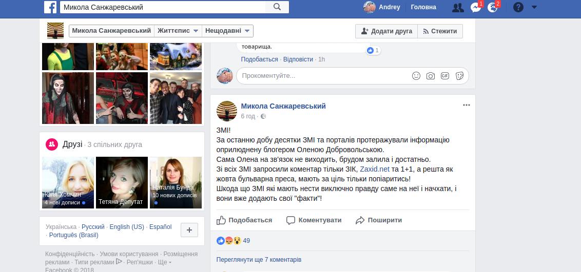Скріншот зі сторінки Миколи Санжаревського у Facebook