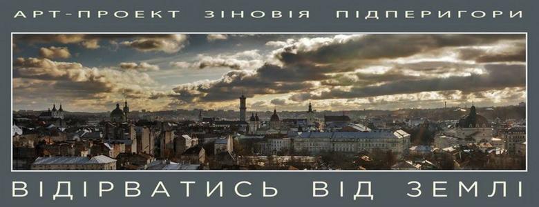 Додай кольору в своє життя: ТОП-8 виставок у Львові, фото-4