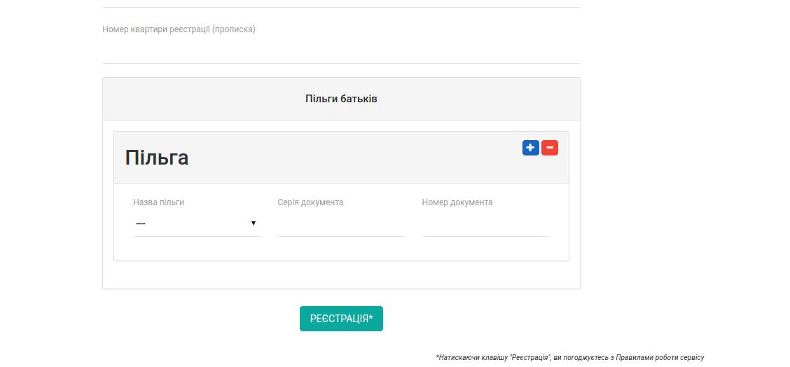 Як у Львові зареєструвати дитину до дитсадка: 5 кроків , фото-2