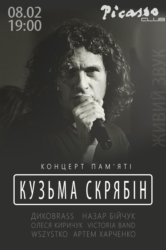 Три роки без Кузьми: як у Львові вшановуватимуть пам'ять лідера гурту «Скрябін», фото-2