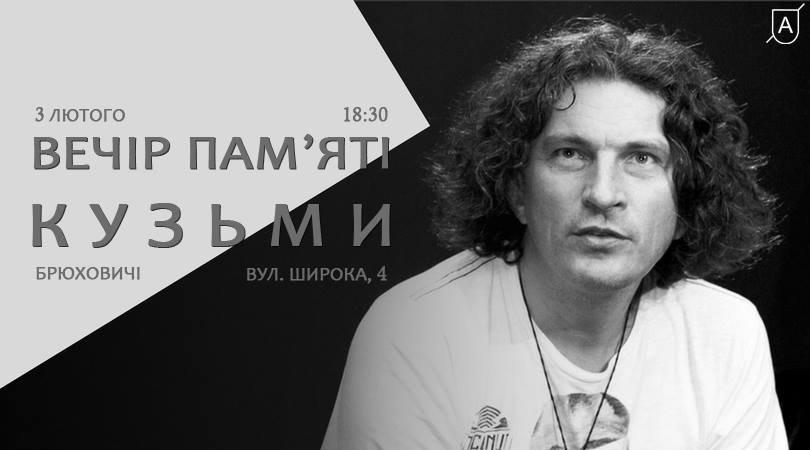 Три роки без Кузьми: як у Львові вшановуватимуть пам'ять лідера гурту «Скрябін», фото-3